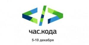 Отчет о проведении всероссийской акции «Час кода» в МБОУ «Лицей №3»